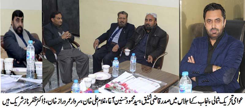 عوامی تحریک شمالی پنجاب اجلاس
