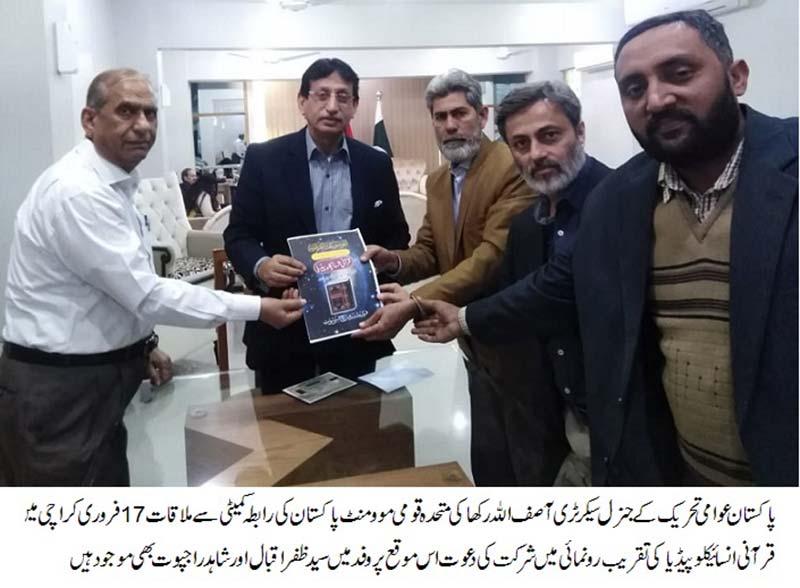 پاکستان عوامی تحریک کراچی کے قائدین کی ایم کیو ایم پاکستان رابطہ کمیٹی سے ملاقات