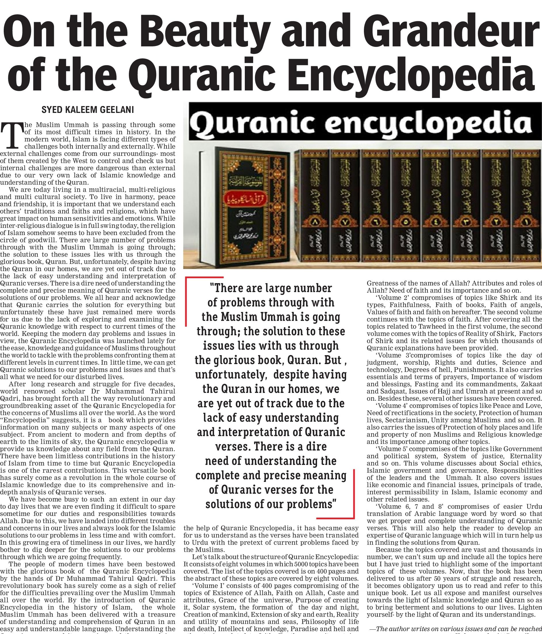 Dr Tahir ul Qadri quranic encyclopedia