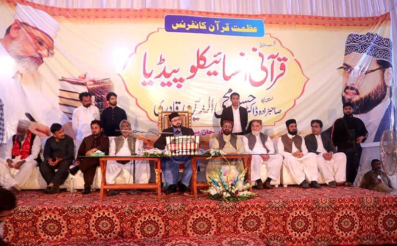 خانپور قرآنی انسائیکلوپیڈیا کی تقریب