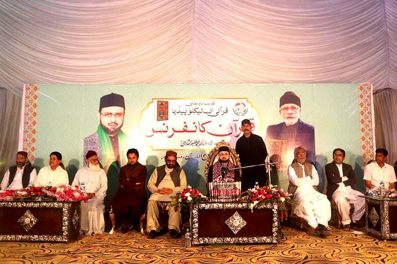 رحیم یار خان میں قرآنی انسائیکلوپیڈیا کی تقریب