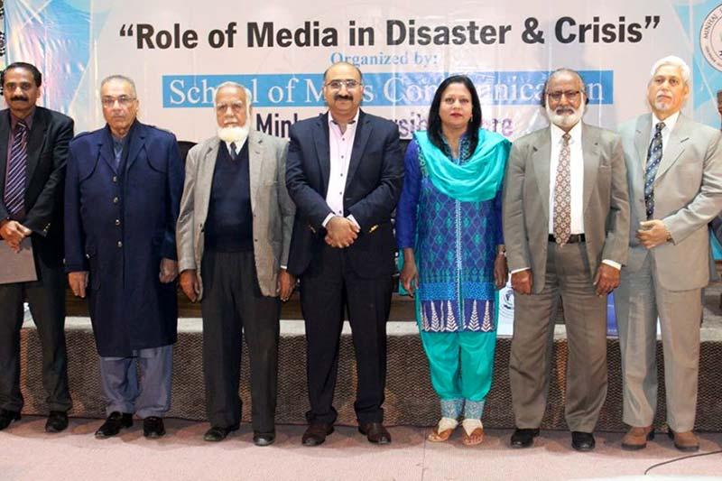 منہاج یونیورسٹی لاہور میں میڈیا سیمینار