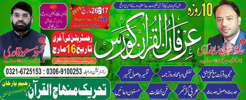 عرفان القرآن کورس رحیم یار خان