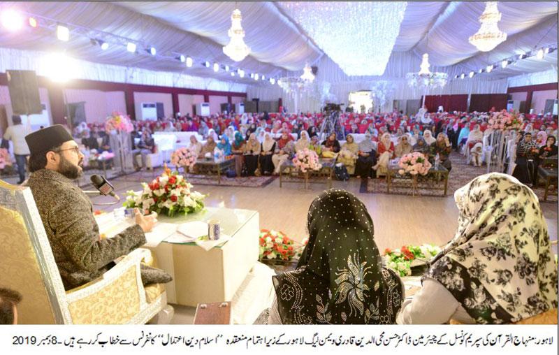 dr hassan qadri addresses seerah conference minhaj ul quran women league
