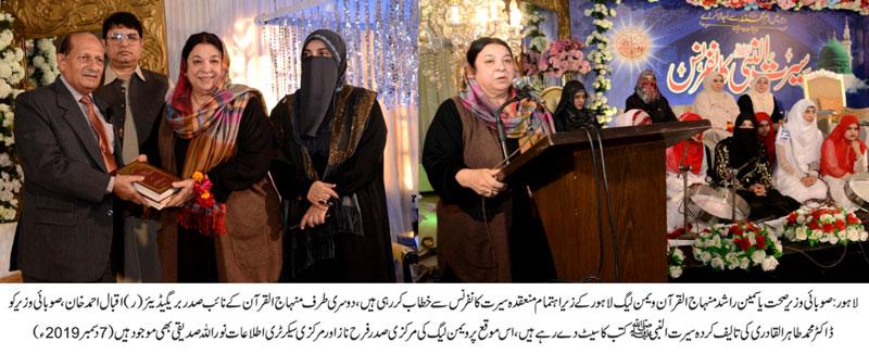 Minhaj ul Quran Women League Seerah conference Lahore