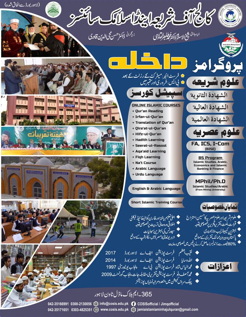 Admissions Open 2019 - Minhaj-ul-Quran