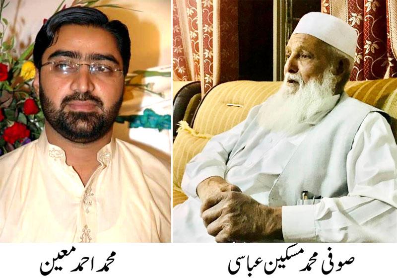 Ahmad Moeen and Sufi Miskeen Abbasi