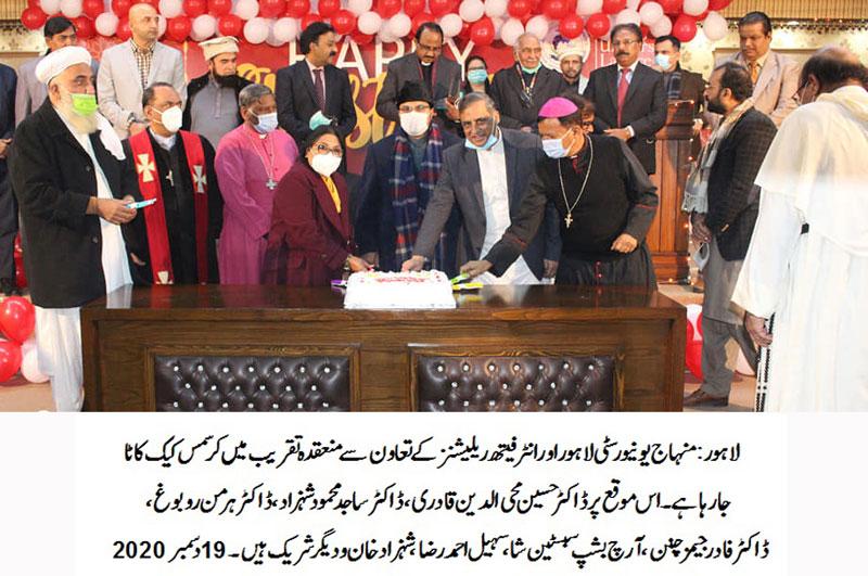 Christmas Ceremony under Minhaj University Lahore