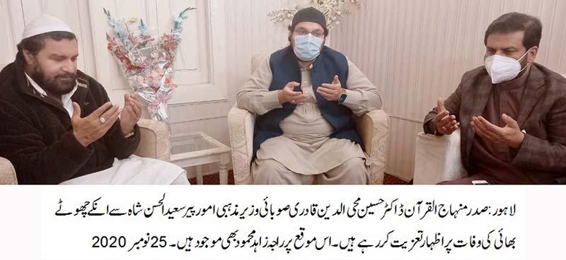 saeed ul hassan shah