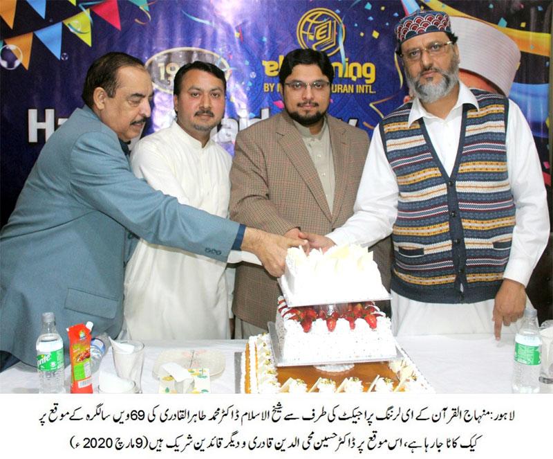 Dr Tahir ul Qadri birthday ceremony organized by eLearning MQI