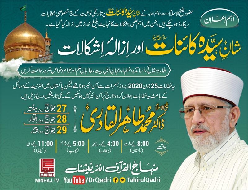 Shaykh-ul-Islam Dr Muhammad Tahir-ul-Qadri to deliver a special talk on status of Sayyida-e-Kainat