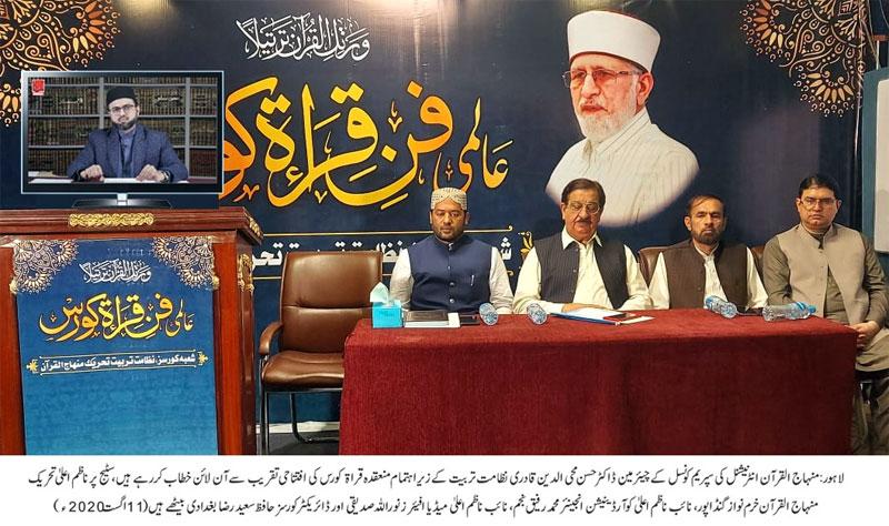 Fann e Qirat Course Minhaj ul Quran