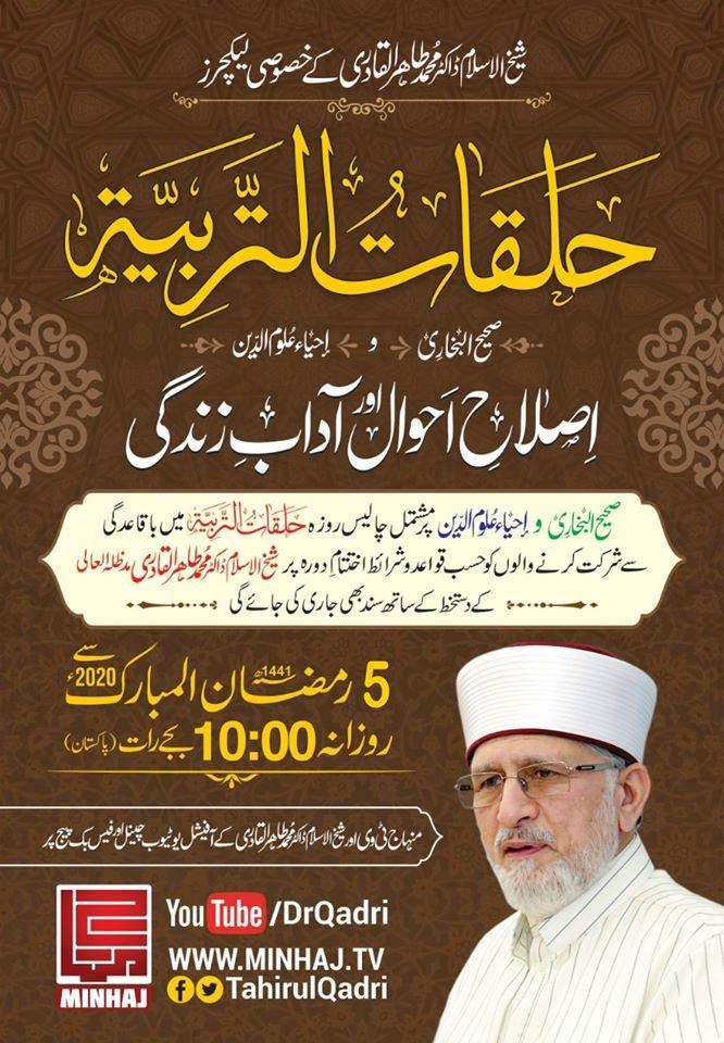 Halaqat al Tarbiyyah by Shaykh ul Islam Dr Muhammad Tahir ul Qadri