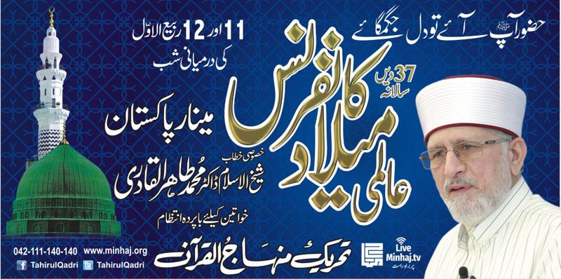 International Mawlid un Nabi Conference 2020 Minar e Pakistan Lahore Minhaj ul Quran
