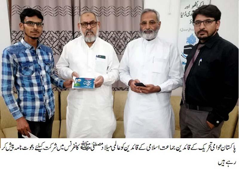 میلاد کانفرنس کراچی