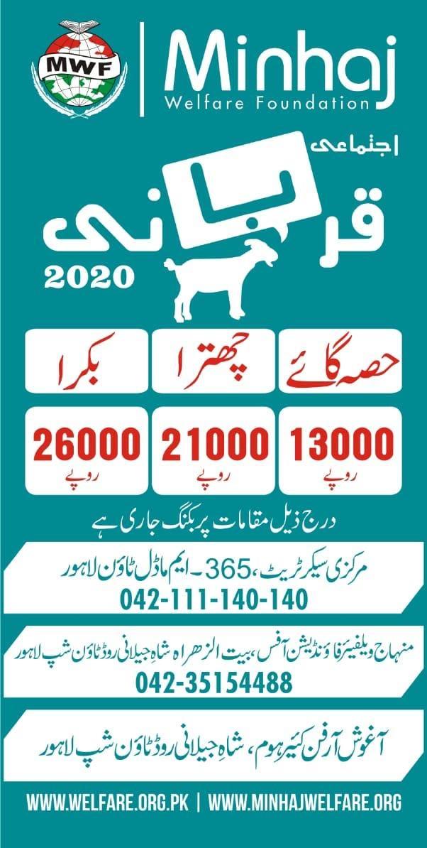 Collective Qurbani 2020 by Minhaj Welfare Foundation