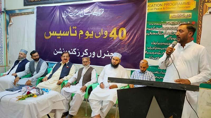 40th foundation day minhaj ul quran