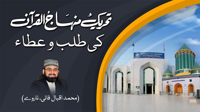 Tehreek ki talab o dua by Muhammad Iqbal Fani