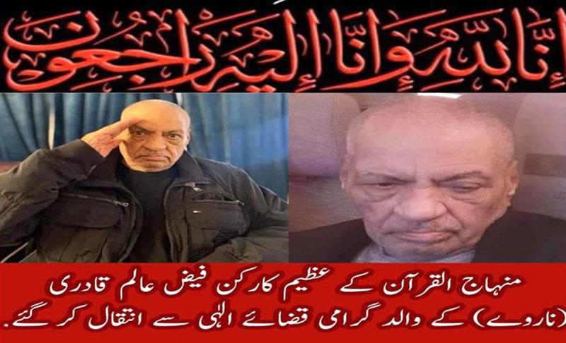 faiz alam father death