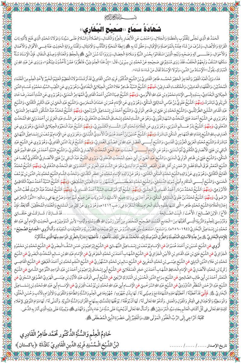 Sanad Halaqat al-Tarbiyya Sahih al-Bukhari by Dr Muhammad Tahir-ul-Qadri