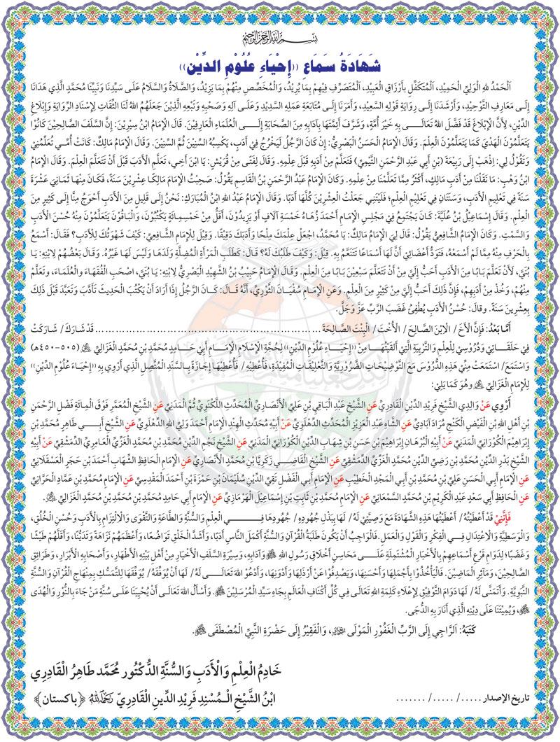 Sanad Halaqat al-Tarbiyya Imam Ghazali by Dr Muhammad Tahir-ul-Qadri