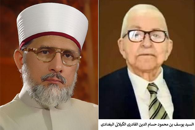 Dr Tahir-ul-Qadri grieved over the death of Syed Yusuf bin Mahmood Hussam-ud-Din  al-Qadri