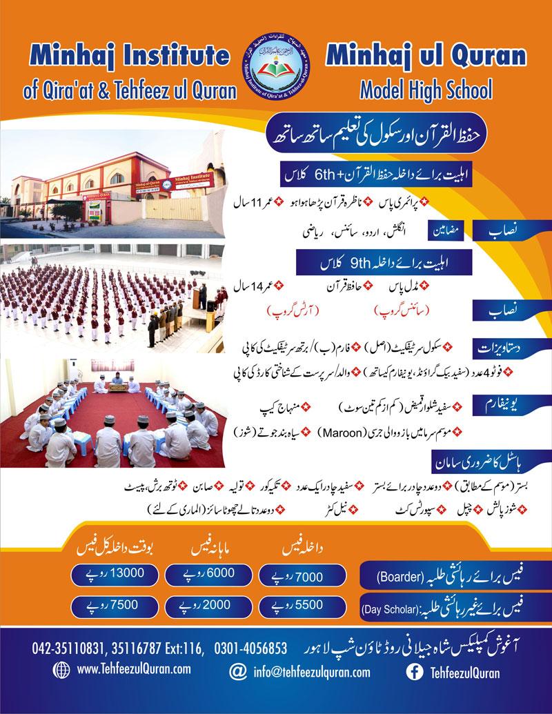 Admission Open - Minhaj Institute of Qira'at & Tehfeez-ul-Quran