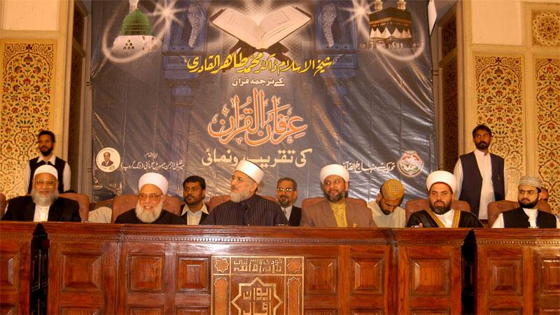 Inaugural ceremony of Irfan-ul-Quran