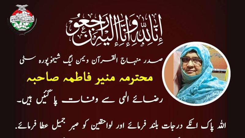 Baji Munir Fatima passed away