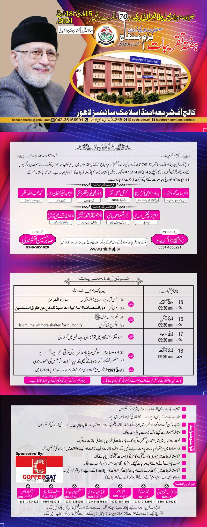 Quaid Day 2021 - COSIS week-long celebrations