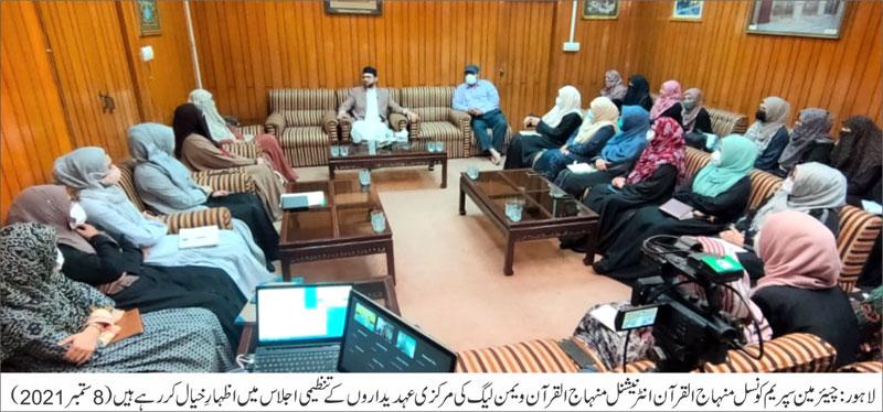 Dr Hassan Mohi-ud-Din Qadri addresses Minhaj-ul-Quran Women League meeting