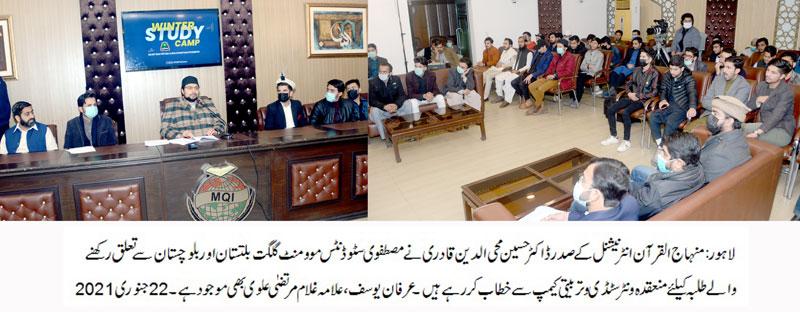Dr Hussain Mohi ud Din Qadri addresses MSM Winter Study Camp