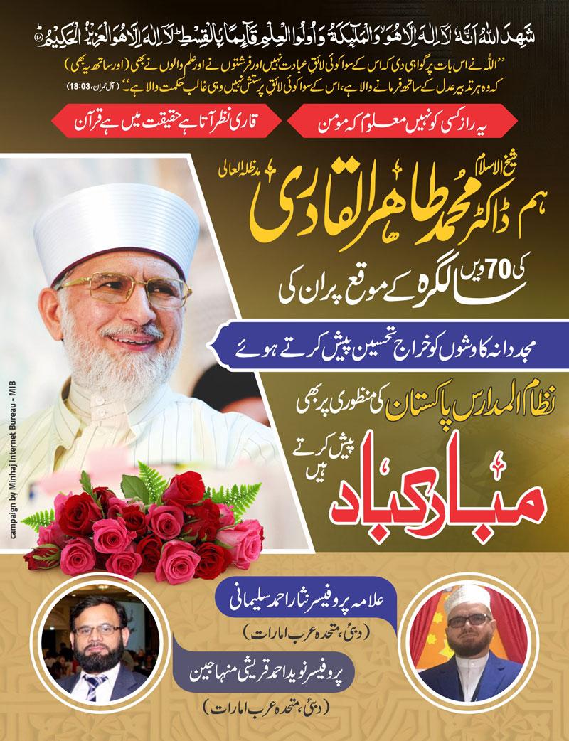 Happy Quaid Day 2021 by Allama Prof. Nisar Ahmad Sulemani and Prof. Naveed Ahmad Qureshi Minhajian