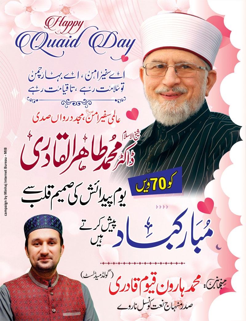 Happy Quaid Day 2021 by Haroon Qayyum