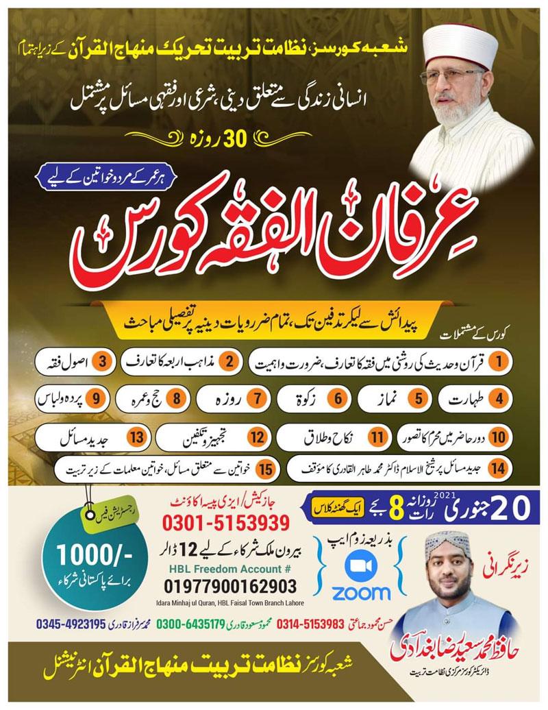 Irfan ul Fiqh Course