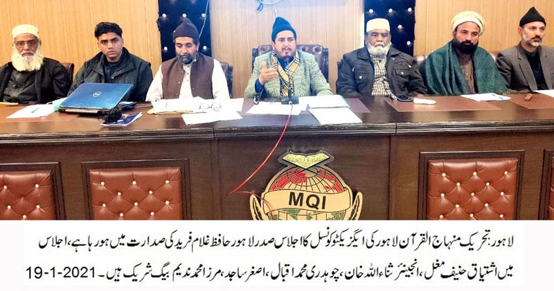 Minhaj ul Quran Lahore meeting