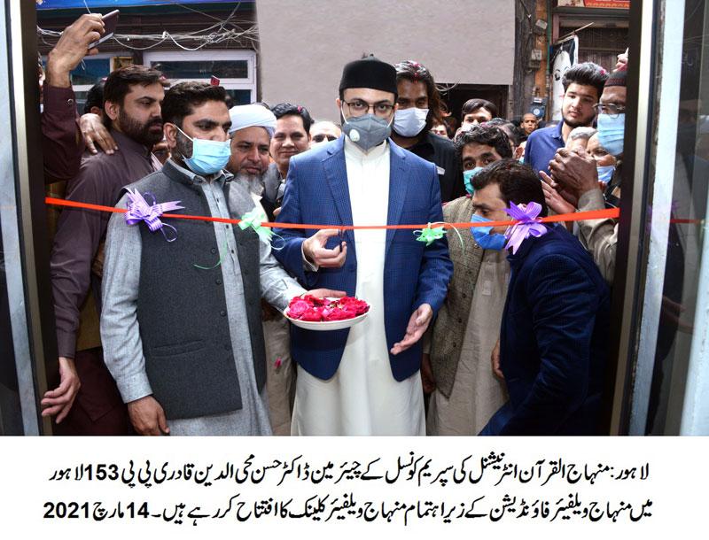 Dr Hassan Qadri inaugurate clinic