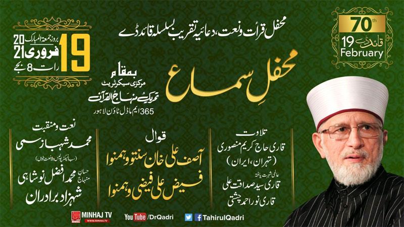 Mahfil e Samaa at Central Secretariat of Minhaj ul Quran International - Quaid Day 2021