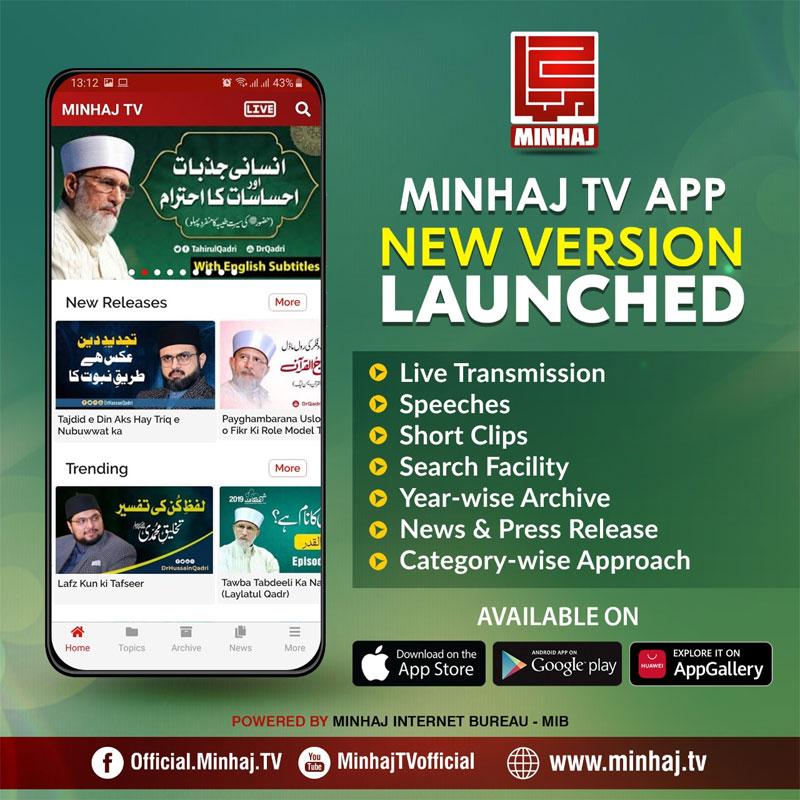 Minhaj TV app new version launched