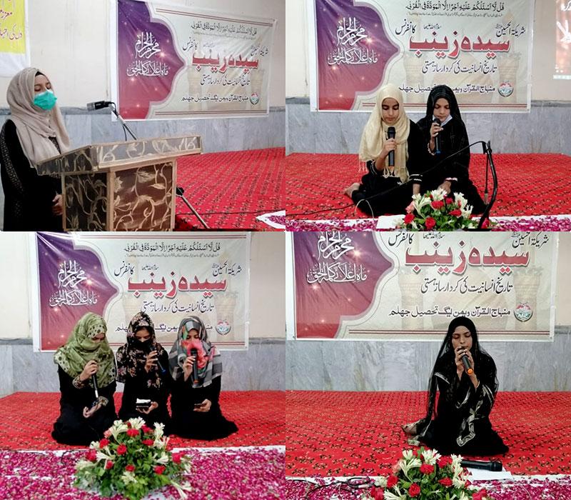 سیدہ زینب کانفرنس