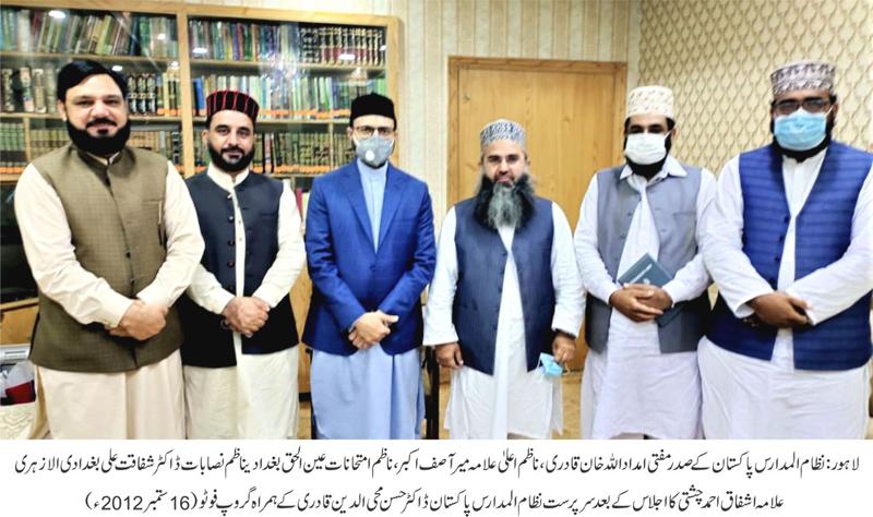Nizam ul Madaris Pakistan meeting