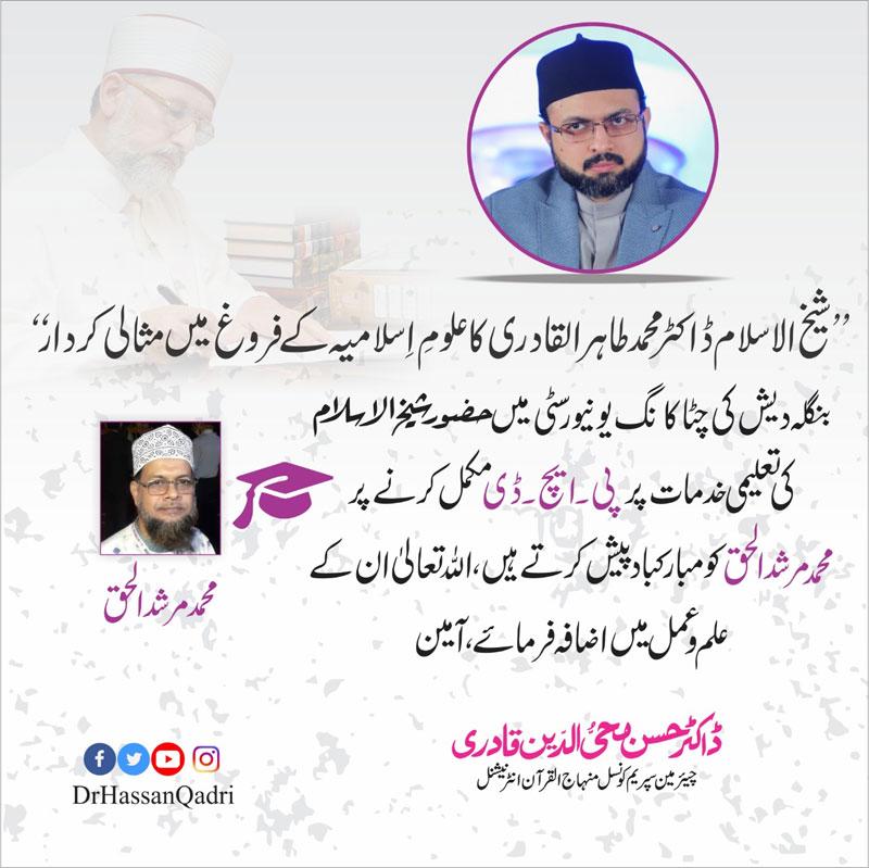 Shaykh-ul-Islam-Dr-Muhammad-Tahir-ul-Qadri Educational Services PhD in Chittagong University Bangladesh