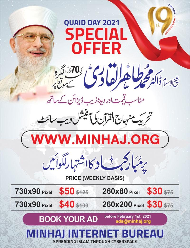 Quaid Day 2021 - Dr Tahir ul Qadri birthday