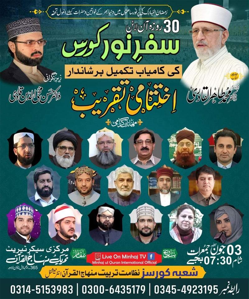 Safar e Noor Course Minhaj ul Quran