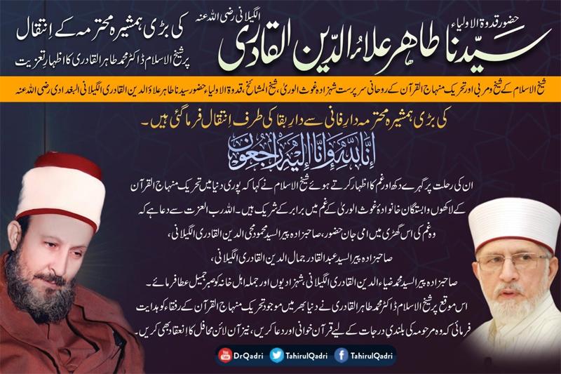 Dr Tahir ul Qadri grieved over the death of Qudwat-ul-Awliya elder sister