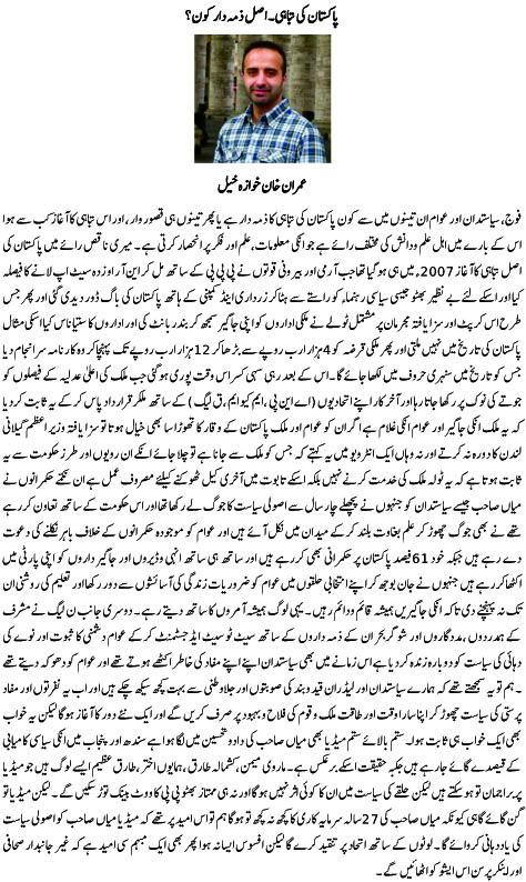 corruption in pakistan essay in urdu