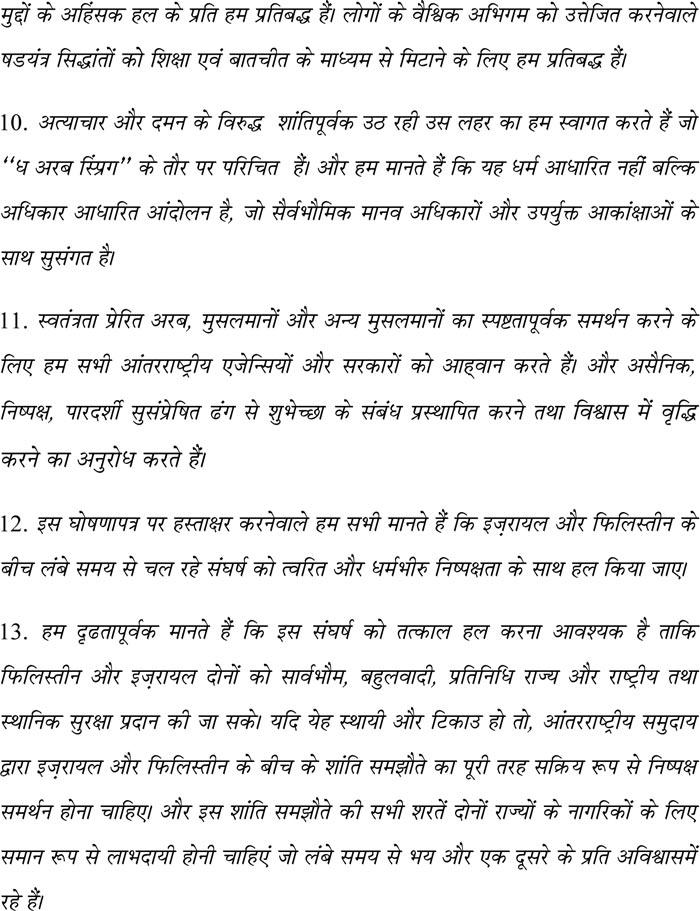 Hindi: The London Declaration 2011 - Minhaj-ul-Quran