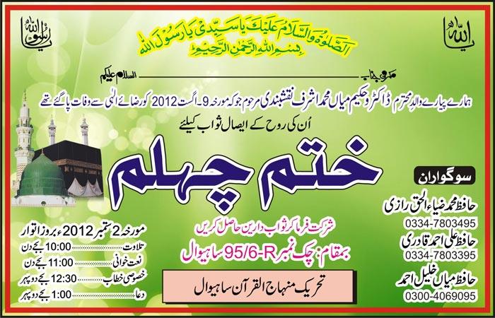 Khatam E Chehlum Dr Mian Muhammad Ashraf Naqshbandi Minhaj Ul Quran
