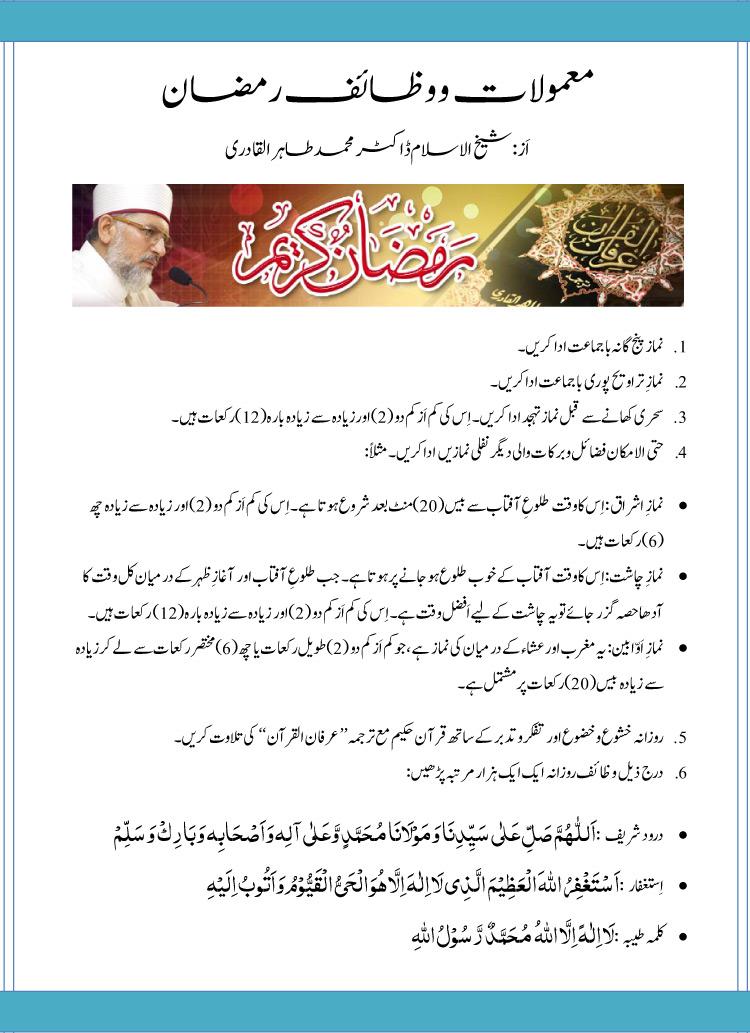 Mamulat o Wazaif in Ramadan by Shaykh-ul-Islam Dr Muhammad Tahir-ul-Qadri