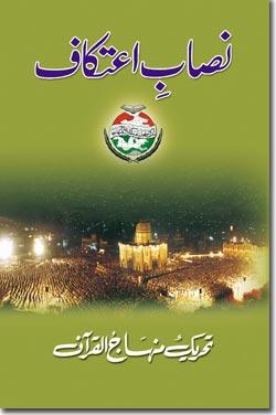 nisab-e-Itikaf